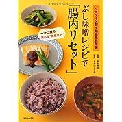 ぶし味噌レシピで「腸内リセット」  グルタミン酸+植物性乳酸菌