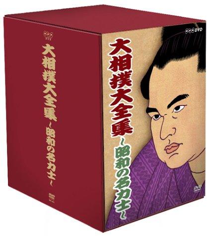 大相撲大全集~昭和の名力士~ [DVD]