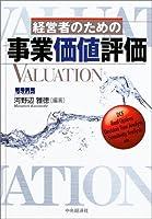 経営者のための事業価値評価
