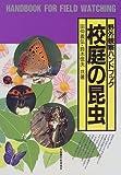 校庭の昆虫 (野外観察ハンドブック) 画像