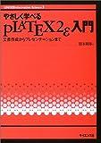 やさしく学べるPLATEX2ε入門―文書作成からプレゼンテーションまで (UNIX & Information Science)