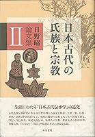 日本古代の氏族と宗教 日野昭論文集II (和泉選書)