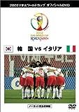 FIFA 2002 ワールドカップ オフィシャルDVD ベストマッチ 2 (韓国vsイタリア)