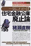 日本病のカルテ 一気にわかる!住宅金融公庫廃止論
