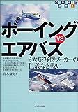 ボーイングVSエアバス―2大旅客機メーカーの仁義なき戦い (のりもの選書)