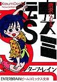カスミ伝S (ビームコミックス)