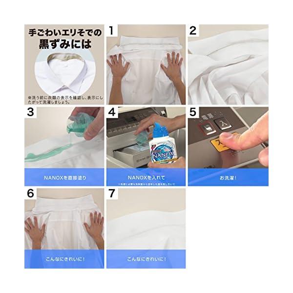 【大容量】トップ スーパーナノックス 洗濯洗剤...の紹介画像6