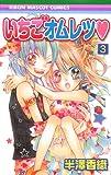 いちごオムレツ 3 (りぼんマスコットコミックス)