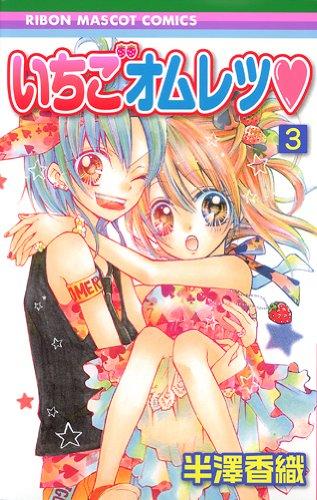 いちごオムレツ 3 (りぼんマスコットコミックス)の詳細を見る