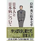 日本人と「日本病」について (文春文庫)