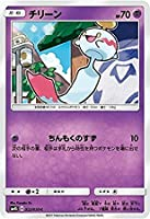 ポケモンカード サン&ムーン/チリーン(C)/覚醒の勇者