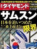 週刊 ダイヤモンド 2013年 11/16号 [雑誌]