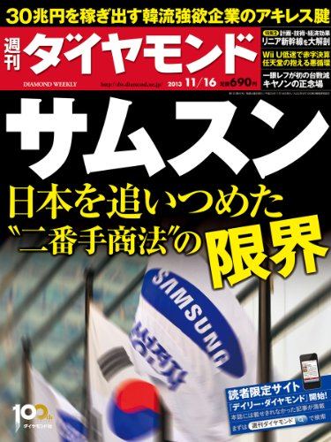 週刊 ダイヤモンド 2013年 11/16号 [雑誌]の詳細を見る