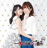 DJCD 加隈亜衣・大西沙織のキャン丁目キャン番地vol.3