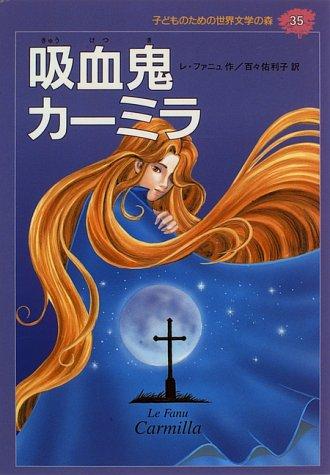 吸血鬼カーミラ (子どものための世界文学の森 35)の詳細を見る