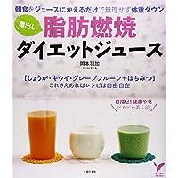毒出し 脂肪燃焼ダイエットジュース (セレクトBOOKS)