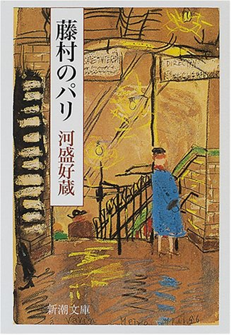 藤村のパリ (新潮文庫)の詳細を見る