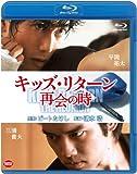 キッズ・リターン 再会の時[Blu-ray/ブルーレイ]