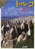 トルコ (世界歴史の旅)