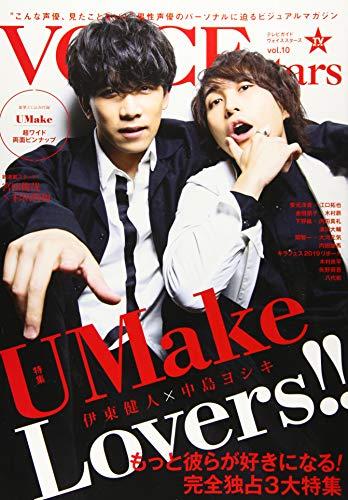 TVガイドVOICE STARS VOL.10 特集:UMake Lovers!!伊東健人×中島ヨシキ (TOKYO NEWS MOOK 801号)
