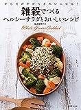 雑穀でつくるヘルシーサラダとおいしいレシピ: からだの中からきれいになる