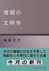 情報の文明学 (中公文庫)