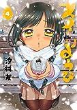 スイようび 4 (MFコミックス フラッパーシリーズ)
