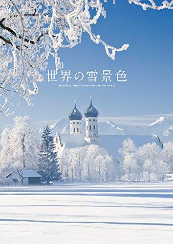 世界の雪景色の詳細を見る