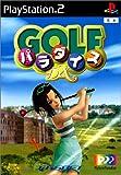 ゴルフパラダイスDX 画像