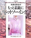 佐藤貴美枝のもっと素敵にニットソーイング―染め・ステンシル・刺しゅうで布にアレンジ