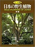 日本の野生植物―木本