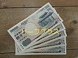現代貨幣 日本銀行券D号2,000円 守礼門 5枚連番セット ピン札