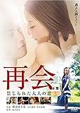 再会 禁じられた大人の恋 [DVD]