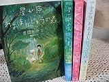 星が原あおまんじゅうの森 コミック 1-4巻セット (Nemuki+コミックス)