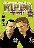 KIPPO (11) (ヤングキングコミックス)