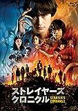 ストレイヤーズ・クロニクル[Blu-ray/ブルーレイ]