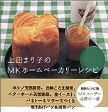 上田まり子のMKホームベーカリーレシピ 画像