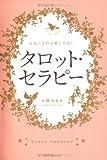 元気になれる癒しの占い タロット・セラピー (ラセ) -