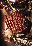 91-02 轍(わだち) [DVD]