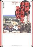 韓国の中学校歴史教科書 (世界の教科書シリーズ) 画像