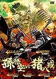 孫悟空 vs 猪八戒 [DVD]