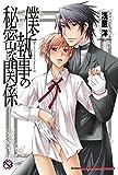 僕と執事の秘密な関係 (kobunsha BLコミックシリーズ)