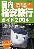国内格安旅行ガイド―お得な『きっぷ』完全利用術 (2004) (イカロスMOOK)