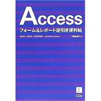 Accessフォーム&レポート逆引き便利帖―2003/2002/2000対応