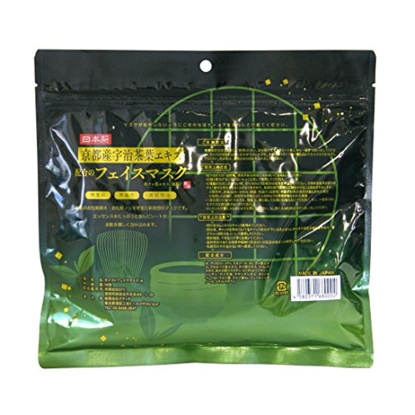 スコットランド人量同様の京都産宇治茶葉エキス配合フェイスマスク 30枚