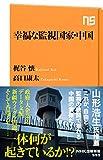 幸福な監視国家・中国 (NHK出版新書) 画像