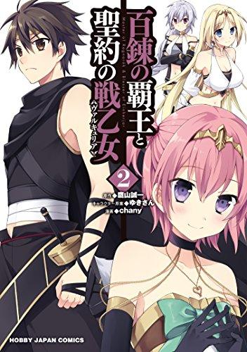 百錬の覇王と聖約の戦乙女2 (ホビージャパンコミックス)