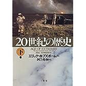 20世紀の歴史―極端な時代〈下巻〉