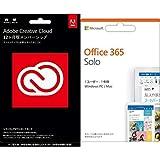 Adobe Creative Cloud コンプリート|12か月版|パッケージ(コード)版 + Microsoft Office 365 Solo (最新 1年更新版)|カード版|Win/Mac/iPad|インストール台数無制限| 1TBのストレージつき