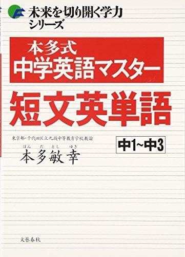 未来を切り開く学力シリーズ 本多式中学英語マスター短文英単語